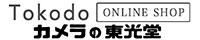 カメラの東光堂 ONLINE SHOP